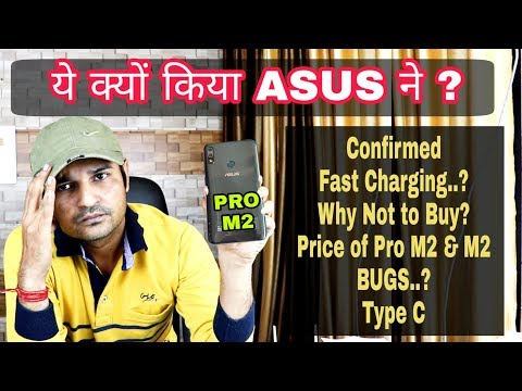 AsusvZenfone Max pro M2 Confirmed  fast charging ? Price?  Why not to buy?