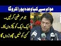 PM Imran vows indiscriminate action against corruption | 7 October 2018 | Dunya News