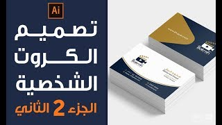 6 - تصميم الكروت الشخصية ( الجزء الثاني)  عمل موك آب وإرسال التصميم للعميل