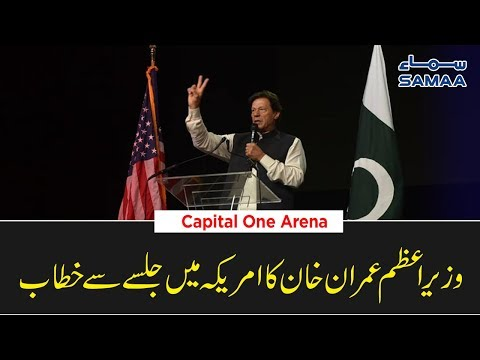 PM Imran khan Complete Speech at Jalsa in Capital One Arena | SAMAA TV | 22 July 2019