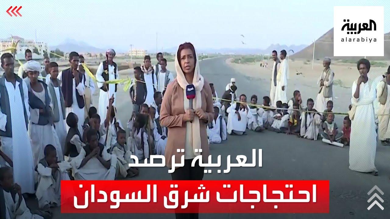 كاميرا العربية في شرق السودان ترصد تصاعد الاحتجاجات  - نشر قبل 48 دقيقة