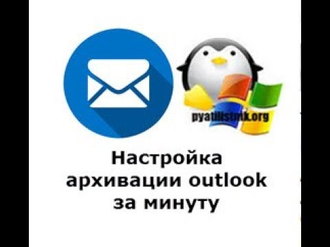 Как заархивировать письма в outlook 2013