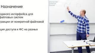 Лекция 5. Filesystems internals