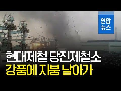 충남 서해안에 강풍…현대제철 당진제철소 지붕 날아가/ 연합뉴스 (Yonhapnews)
