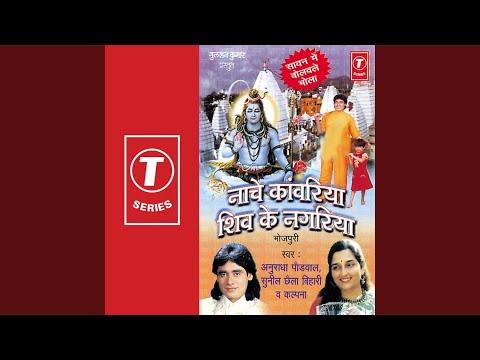Bhola Ke Dhaam Chala