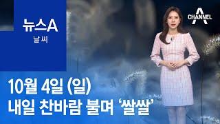 [날씨]내일 찬바람 불며 '쌀쌀'…서울 아침 기온 9도