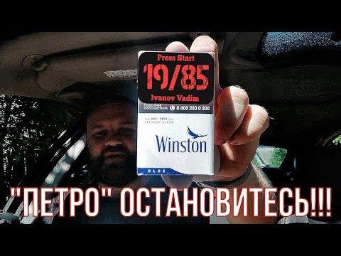 Winston Россия нереально крутой
