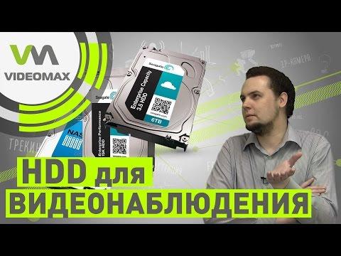 видео: Жесткие диски для видеонаблюдения