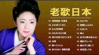 Japanese Enka Songs 2019 日本の演歌はメドレー 日本演歌 の名曲 メドレー 2