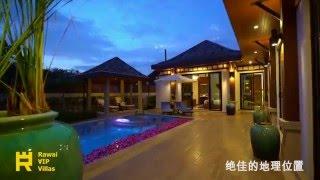 拉威VIP别墅- 普吉岛最好的家庭度假村
