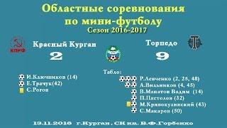 3 тур. 13.11.2016. Красный Курган - Торпедо - 2-9