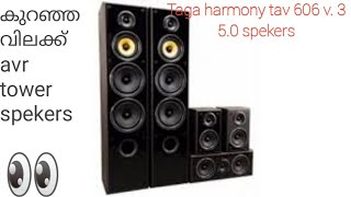 Best Taga Harmony Tower Speaker to Buy in 2020 | Taga Harmony Tower Speaker Price, Reviews, Unboxing and Guide to Buy
