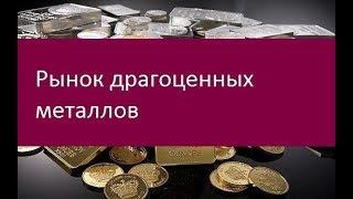 Рынок драгоценных металлов. История возникновения