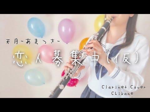 【クラリネット】恋人募集中(仮) / 天月-あまつき-【演奏してみた】