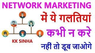 Network Marketing में ये गलतियां कभी न करे || Blunder Mistakes of Network Marketing