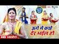 Ritu Rai Chhath Geet - उगे में काहे देर भइल हो - Ugi He Suruj Dev - Chhath Puja Song 2018