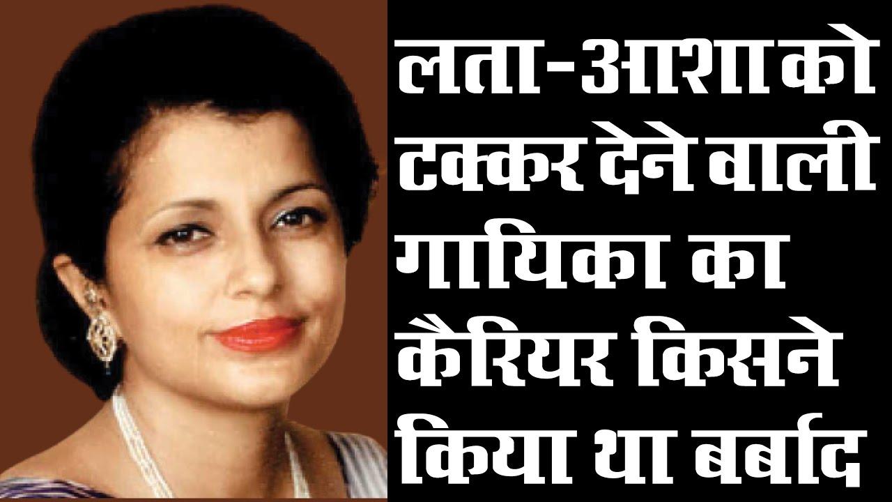 Lata Mangeshkar और Asha Bhosle के लिए चुनौती बनी आई Sudha Malhotra का कैरियर किसने किया बर्बाद