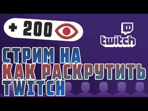 Как раскрутить стрим на TWITCH 2020 | Продвижение канала на Twitch. Скачать Чат Боты, накрутка