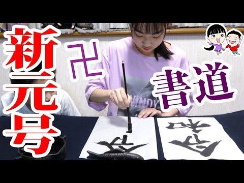 【令和】新元号を書初めしてみた。書道 Japanese calligraphy【ベイビーチャンネル 】