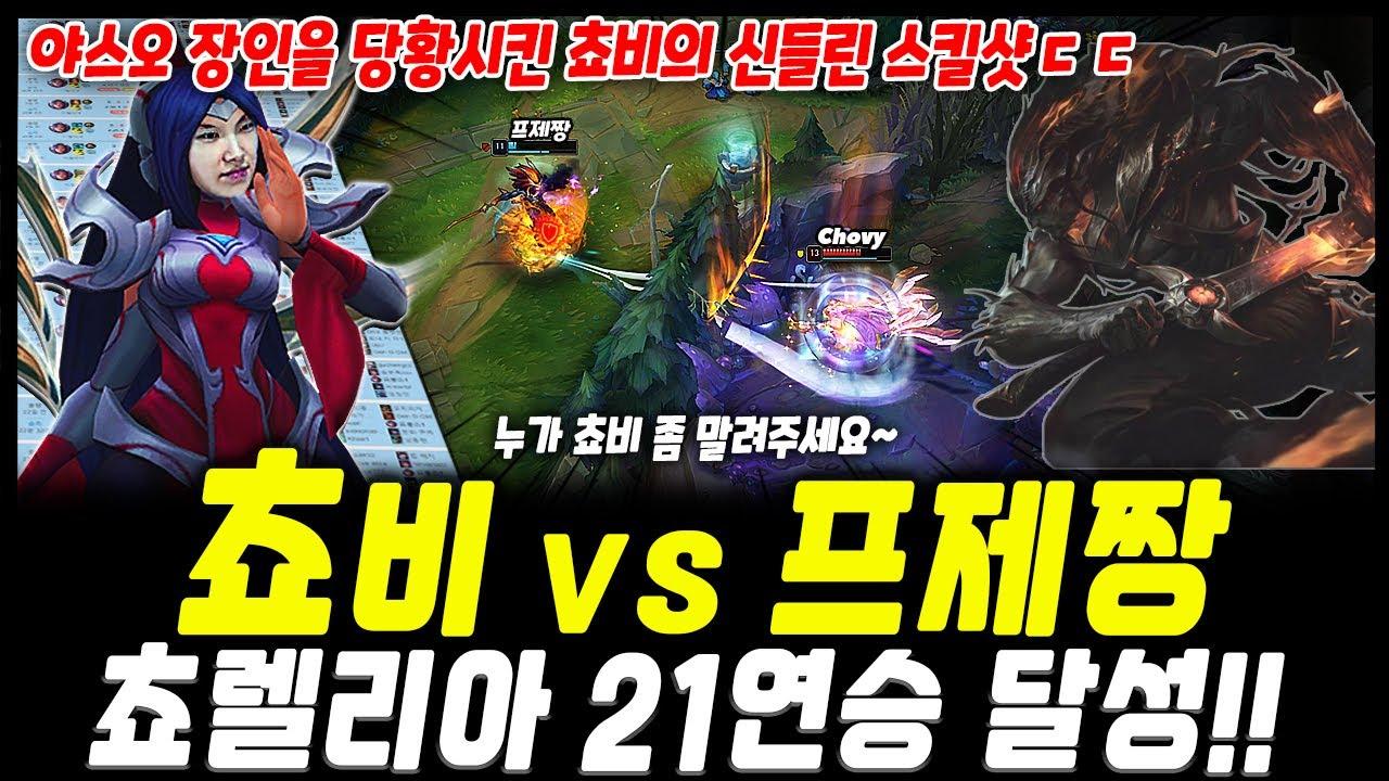 21연승 쵸렐리아 vs 야스오 장인 맞대결!! | DRX Chovy vs Masters of Yasuo