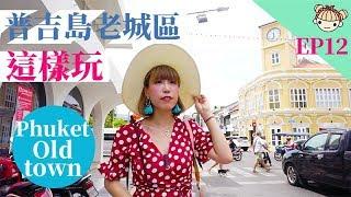 EP12 沒來過就別說你來過普吉島!普吉島老城區Phuket ...
