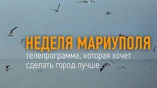 Неделя Мариуполя  Запрет  Вконтакте  и  Одноклассников