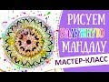 Рисуем РАДУЖНУЮ МАНДАЛУ • Мастер-класс • Арт-терапия