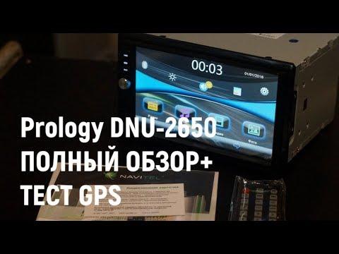 2DIN магнитола Prology DNU-2650 ПОЛНЫЙ ОБЗОР+ТЕСТ GPS
