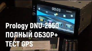 2DIN магнитола Prology DNU-2650 ПОЛНЫЙ ОБЗОРТЕСТ GPS