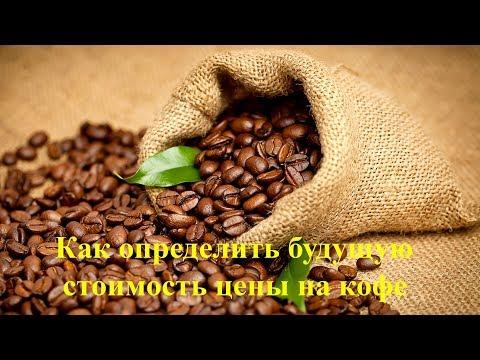 Когда цена на кофе обновит свой исторический максимум