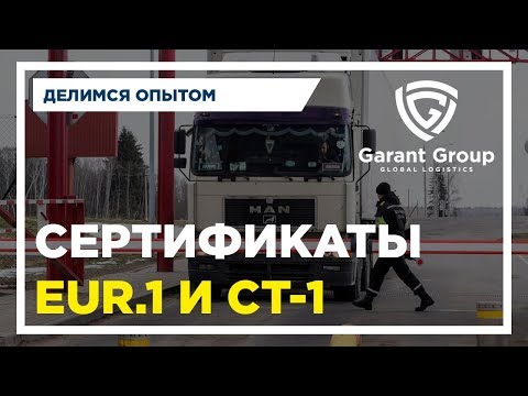 видео: Как снизить пошлины. Сертификаты eur.1 и СТ-1