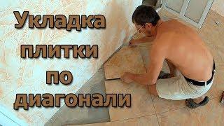 видео Укладка плитки на пол по диагонали (ромбом)