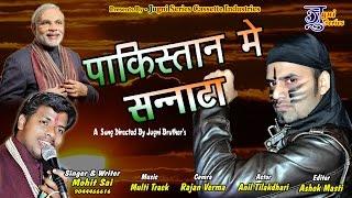Pakistan Me Sanata | Latest Modi Ji New Song | Song against Pakistan | Top Dj Song | Mohit Sai