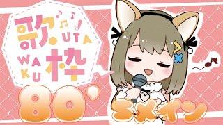 【歌枠/song】歌でスパチャお礼!+ちゃんとも歌うよ!【星めぐり学園/倉持京子】