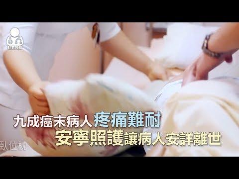 20180405九成癌末病人疼痛難耐 安寧照護讓病人安詳離世