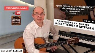 Евгений Быков. Аранжировка. 4 урок. Басня Стрекоза и Муравей.