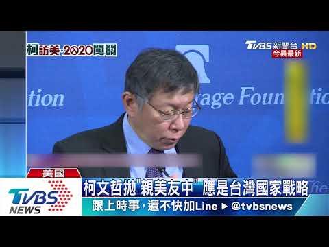 柯文哲拋「親美友中」 應是台灣國家戰略