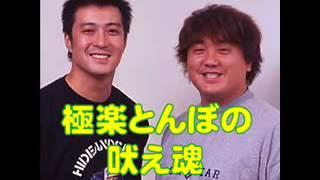 2002年8月9日放送 極楽とんぼの加藤浩次と山本圭一がお送りする極楽とん...