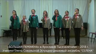 Эстрадно джазовый ансамбль СЕЛЕНА XXIII фестиваль конкурс «БОЛЬШАЯ ПЕРЕМЕНА» 2018