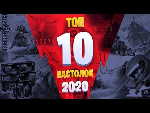 Мой ТОП 10 настолок 2020 года