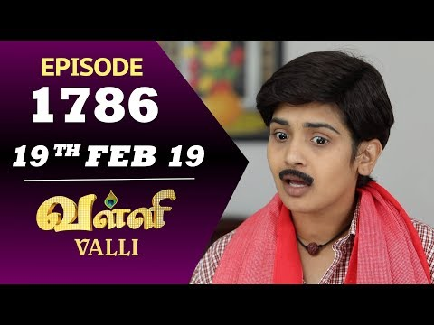 VALLI Serial | Episode 1786 | 19th Feb 2019 | Vidhya | RajKumar | Ajay | Saregama TVShows Tamil