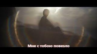 Смотреть клип Магамет Дзыбов & Анна Бершадская - Мне С Тобою Повезло