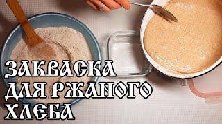 Как сделать закваску для выпечки хлеба Монастырский рецепт