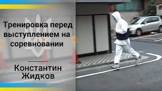 Константин Жидков. Тренировка перед выступлением на соревновании