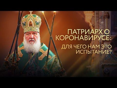 ПАТРИАРХ О КОРОНАВИРУСЕ: