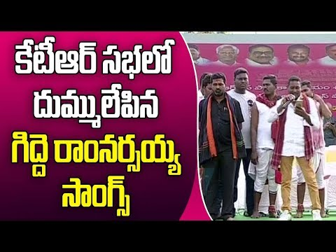 Gidde Ram Narsaiah Excellent Song | KTR Public Meeting | Telangana Folk | | Great Telangana TV