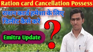 How to delete ration card permanently on emitra || rashan card cancellation possess on Emitra Portal
