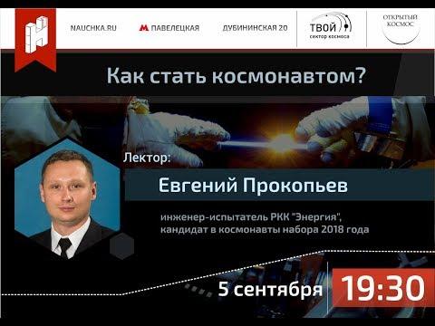 видео: Как стать космонавтом? Лекция Евгения Прокопьева
