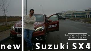 тест-драйв Suzuki SX4 2016 - 2017 модельного года от Евгения Мельченко