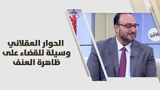 د. يزن عبده - الحوار العقلاني وسيلة للقضاء على ظاهرة العنف